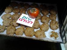 תמונה של עוגיות אפרסמונים